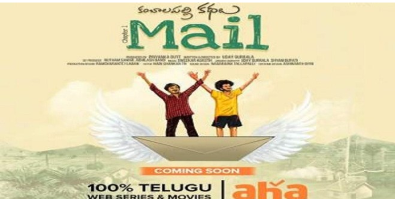 Mail Streaming On Aha 2021